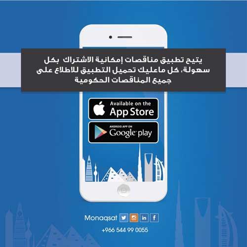 تطبيق مناقصات - الوصول لكل المناقصات في السعودية بسهولة وبساطة