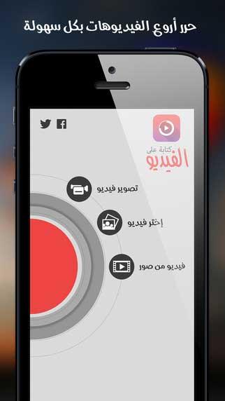 تطبيق رائعة لتحميل الفيديو من يوتوب والكتابة عليه