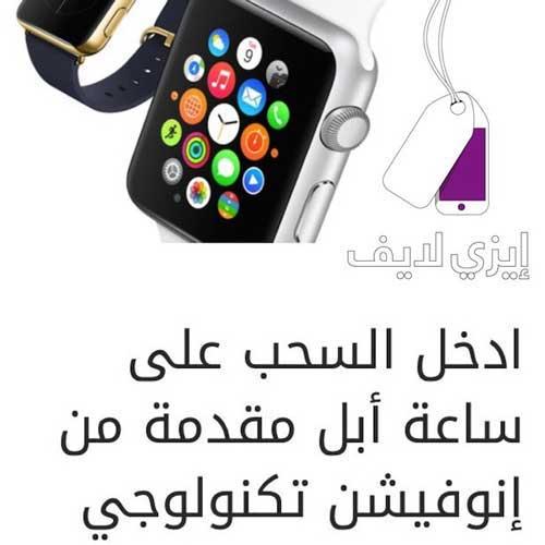 مسابقة: إربح ساعة آبل الذكية مع تطبيق إيزي لايف