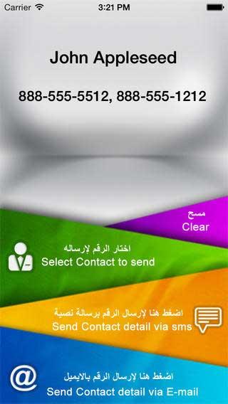 تطبيق بطاقة اعمال - لإرسال ومشاركة جهات الاتصال