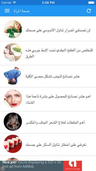 صحة المرأة: تطبيق مميز يعرض أهم النصائح والمقالات للنساء