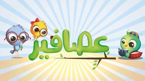 تطبيق قصص عصافير: قصص اطفال لتعليم القراءة والنطق