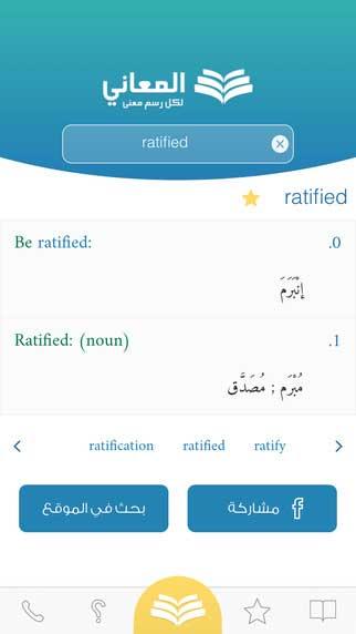 معجم المعاني - انجليزي عربي - قاموس بدون اتصال بالانترنت