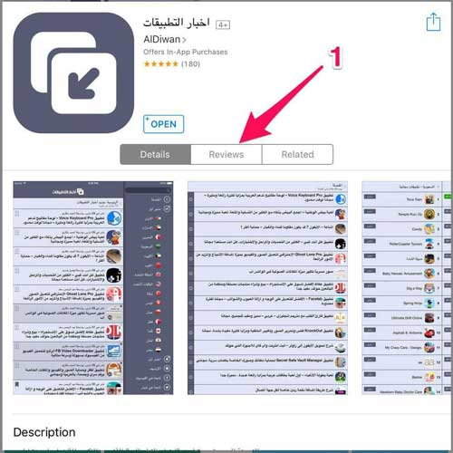 تطبيق اخبار التطبيقات