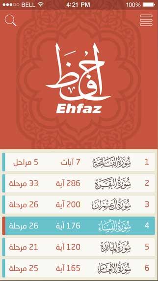 تطبيق احفظ - Ehfaz لحفظ القرآن الكريم