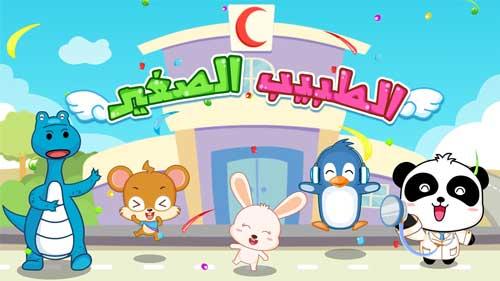 أحدث طرق للتعليم الترفيهي : بيبي باص تقدم أفضل تطبيقات تعليمية ترفيهية للاطفال باللغة العربية