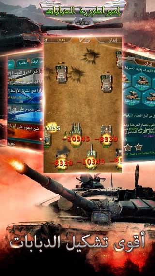 لعبة إمبراطورية الدبابات - حرب المدرعات الاستراتيجية الرائعة