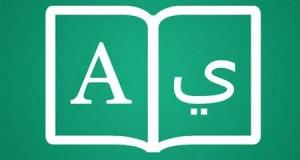تطبيق + Arabic Dictionary - مترجم عربي انجليزي بدون اتصال انترنت، مميز مفيد ومجاني
