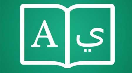 صورة تطبيق + Arabic Dictionary – مترجم عربي انجليزي بدون اتصال انترنت، مميز مفيد ومجاني