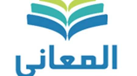 صورة تطبيق معجم المعاني انجليزي عربي – قاموس بدون اتصال بالانترنت، رائع مفيد جدا لكل شخص ومجاني
