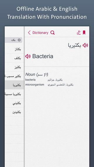 تطبيق قاموس طبي: يعلم المصطلحات الطبية باللغة الانجليزية