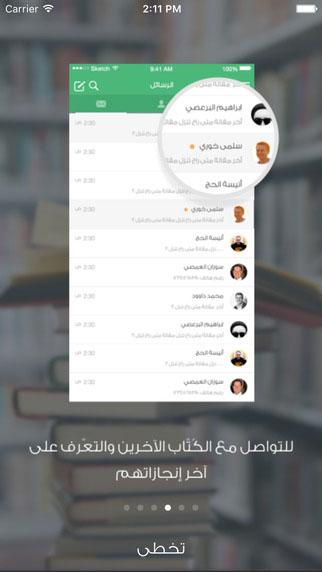 تطبيق قلم - شبكة اجتماعية للكتابة والكُتّاب - ملتقى المثقفين