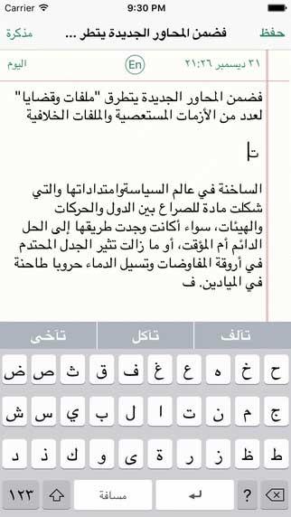 تطبيق الملاحظات العربي - كتابة الملاحظات بفاعلية وسهولة
