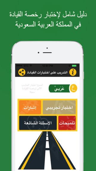 تطبيق إختبار مدرسة القيادة-السعودية