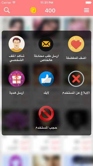 تطبيق سناب تعارف - شات تعارف دردشة