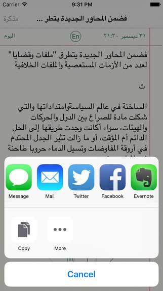 تطبيق الملاحظات العربي Arabic Note