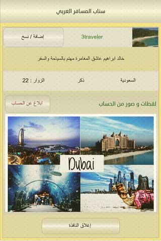 تطبيق سنابرز لنشر وتصفح حسابات سناب شات