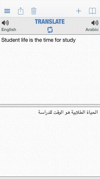 تطبيق Arabic Dictionary +