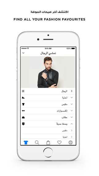 تسوق أونلاين بواسطة هاتفك عبر تطبيق موقع Namshi