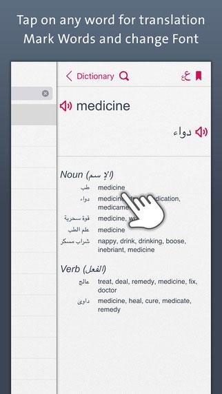 تطبيق قاموس طبي
