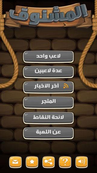 لعبة الرجل المشنوق - عربية وثقافية مسلية وممتعة