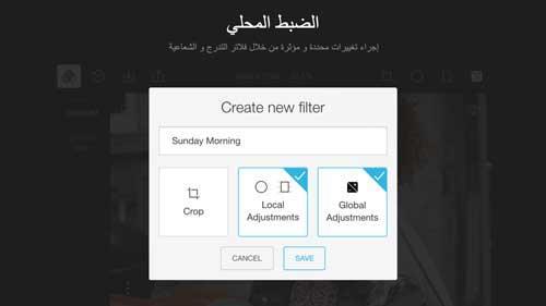 تحديث تطبيق Polarr Photo Editor - مزايا رائعة للأيفون والأندرويد