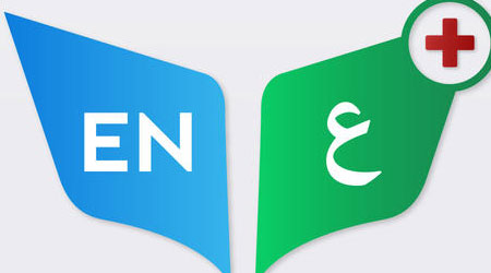 تطبيق قاموس طبي - يشمل المصطلحات الطبية باللغة الانجليزية لتعلمها او البحث عنها، مفيد ومجاني