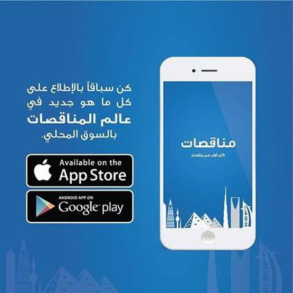تطبيق مناقصات - الوصول لكل المناقصات في السعودية بسهولة وبساطة، مفيد جدا ومميز بخدمته