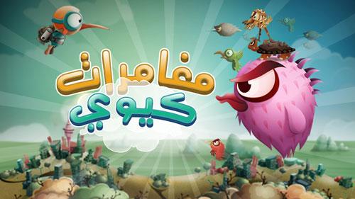 لعبة مغامرات كيوي - العربية والمسلية بصور جميلة جدا