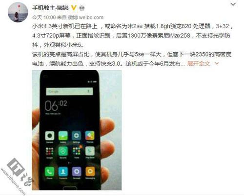شركة Xiaomi تعمل على إطلاق هاتف بمقاس 4.3 إنش