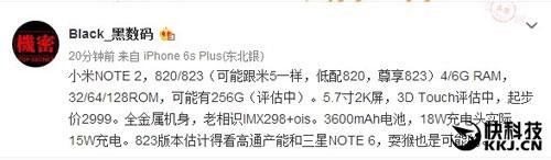 تسريب: جهاز Xiaomi Mi Note 2 بمعالج Snapdragon 823 وتقنية 3D touch