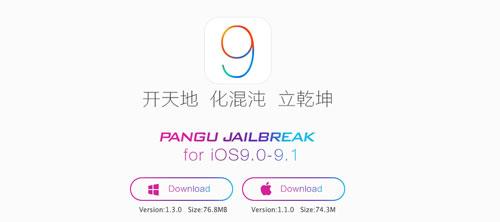 عاجل - فريق Pangu يحدث أداة الجيلبريك لتدعم إصدار iOS 9.1