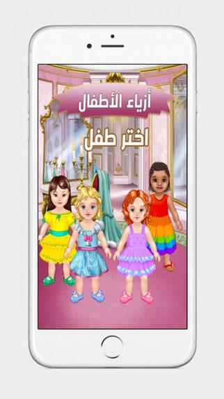 لعبة عالم الفتيات المسلية لجميع الفتيات الصغيرات