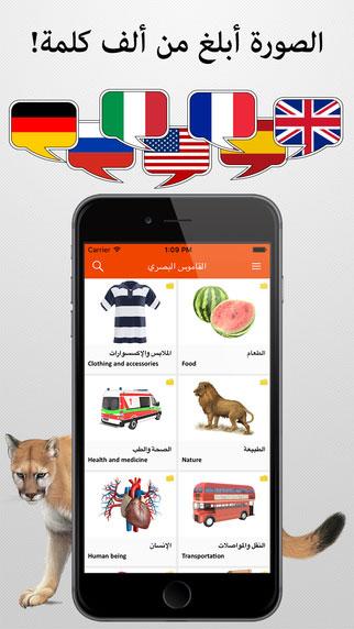 تطبيق القاموس المصور - لتعليم اللغة ودعم 9 لغات عالمية
