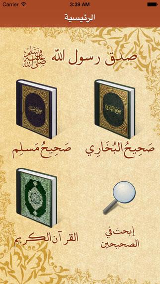 تطبيق موسوعة الحديث - صحيح البخاري و مسلم