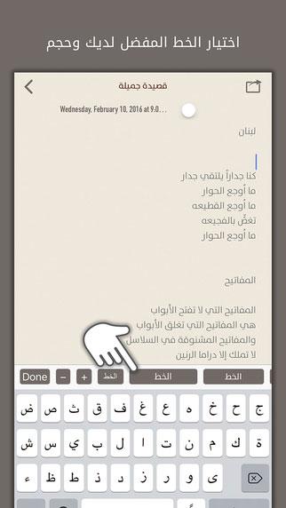 تطبيق الملاحظات العربية والتذكيرات - مزايا كثيرة مطلوبة