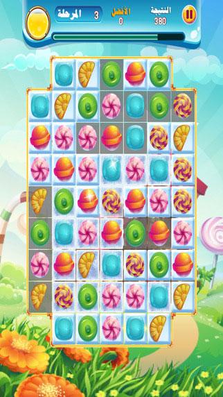 لعبة تطابق الحلوى - ممتعة ومسلية للأيفون والأندرويد