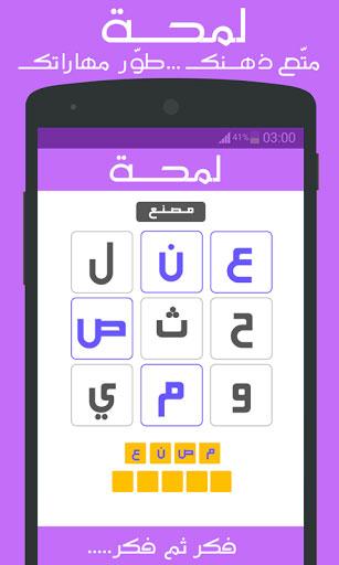 لعبة لمحة العربية المميزة - لمحبي التحدي والفطنة