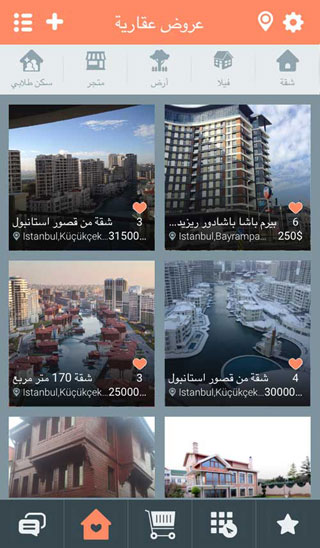 الفانوس دليل العرب تركيا
