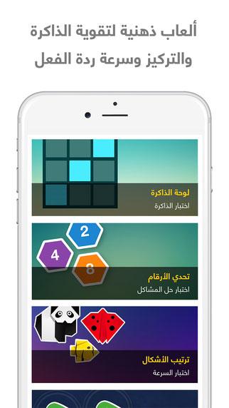تطبيق رائع لتمرين عقلك عن طريق ألعاب ذكاء علمية ممتعة. تطبيق شعلة