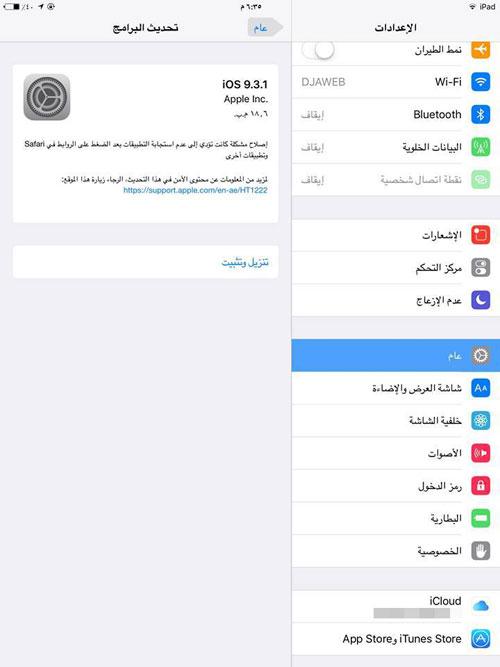 أبل تطلق رسميا iOS 9.3.1 لحل مشكلة الروابط والتطبيقات