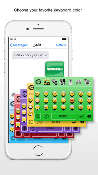تطبيق Muslim Emoji فيسات وايموجي