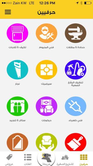 تطبيق مكان - دليلك الأول الشامل لأهم الأماكن المهمة في الكويت - مجاني وينصح به