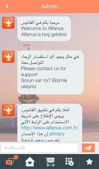 الفانوس دليل العرب في تركيا