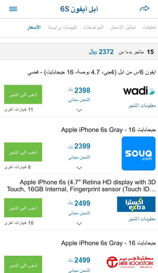 a7ce840a32e39 تطبيق برايسنا الهام لتصفح ومقارنة أسعار المنتجات في الدول العربية، مطلوب  بشدة وينصح به جدا