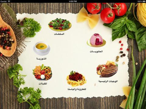 تطبيق المطبخ العالمي HD للآيباد