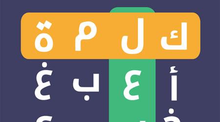 لعبة الكلمات الضائعة - لعبة كلاسيكية في قالب مميز