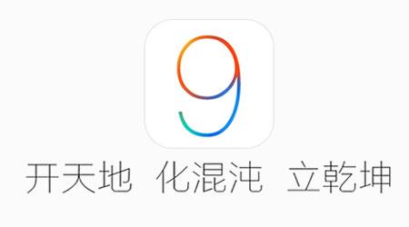 Photo of عاجل – فريق Pangu يحدث أداة الجيلبريك لتدعم إصدار iOS 9.1