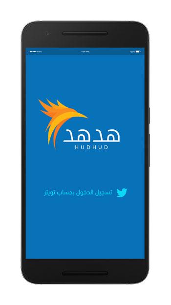 تطبيق هدهد لمعرفة أكثر المواضيع انتشارا عبر تويتر