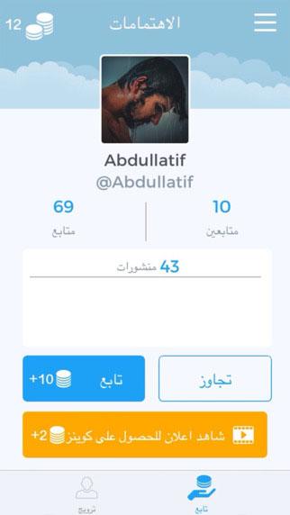تطبيق بانوراما تويت للحصول على متابعين وإدارة حسابك تويتر